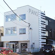 ピアノビル